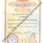 патент легкосбрасываемые конструкции Украина